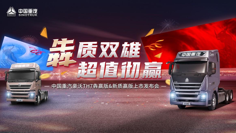 【方得网直播】中国重汽豪沃TH7犇赢版、新质赢版上市发布会